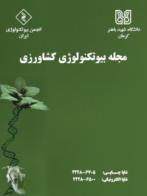 مجله بیوتکنولوژی کشاورزی